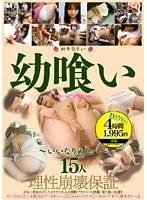 幼喰い 15人 〜いいなりめしべ〜 ダウンロード