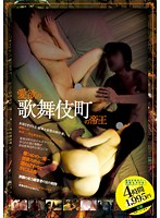 愛欲の歌舞伎町の帝王 ダウンロード