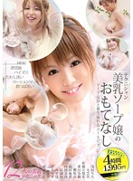 テクニシャン美乳ソープ嬢のおもてなし12人