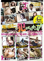 相川誠二の犯らせんかい!! 13人のバカ女 ダウンロード