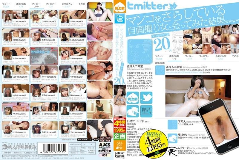 (15ald00767)[ALD-767] tmitterでマンコをさらしている自画撮り女と会ってみた結果wwww SEX依存症娘20人 ダウンロード