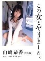 この女とヤリました。 山崎恭香 ダウンロード