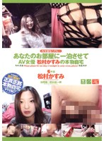 あなたのお部屋に一泊させて AV女優 松村かすみの本物自宅 5件目 ダウンロード