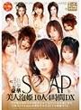 超豪華SOAP 美人泡姫10人4...
