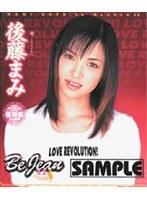 ビージーン 11 後藤まみ (復刻盤) ダウンロード