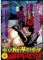 東京痴漢倶楽部 4時間ベスト版! 3rd ダウンロード