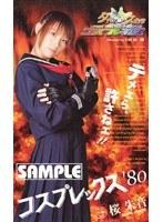 タイムスリップ コスプレックス80 桜朱音 ダウンロード