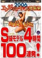 2006エンジェルキッス総集編 S級モデル4時間100連発!家桜