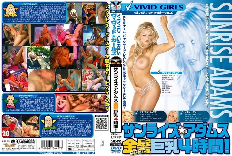 (15dak155)[DAK-155] VIVID GIRLS サンライズ・アダムス金髪巨乳4時間! ダウンロード