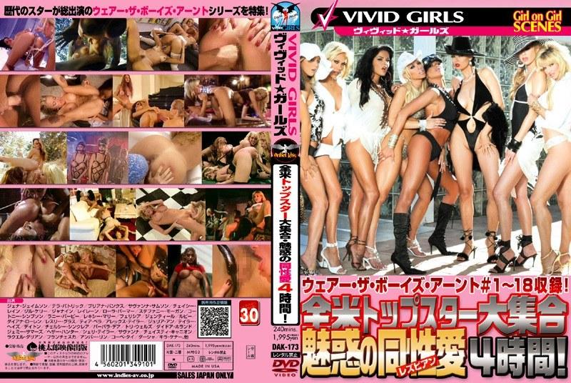 VIVID GIRLS 全米トップスター大集合・魅惑の同性愛4時間!