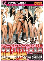 VIVID GIRLS 全米トップスター大集合・魅惑の同性愛4時間! ダウンロード