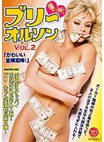 金髪巨乳ブリー・オルソン Vol.2 ダウンロード