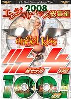 2008エンジェルキッス総集編 SSS級モデル4時間100連発!