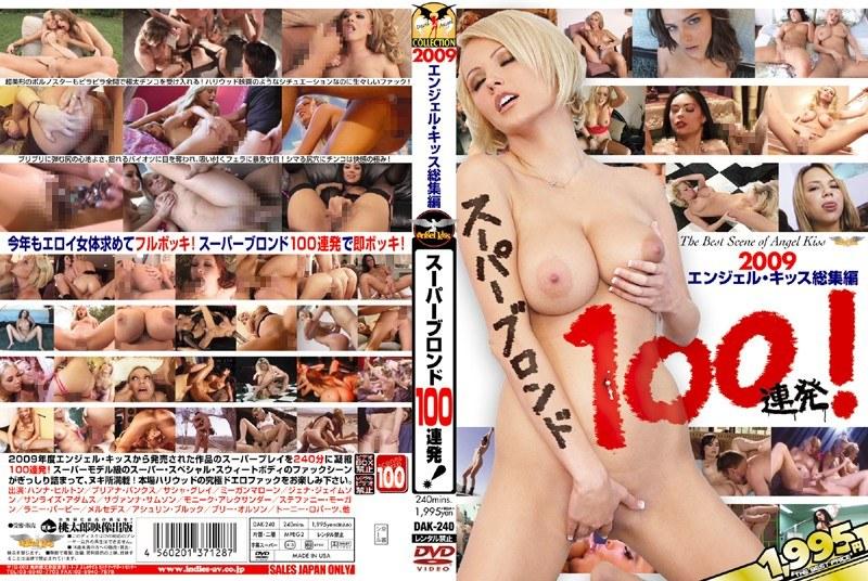 2009エンジェルキッス総集編 スーパーブロンド100連発! パッケージ