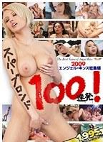 ミーガン マローン 2009エンジェルキッス総集編 スーパーブロンド100連発!