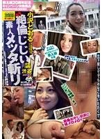 絶倫じじい素人メッタ斬り 小沢とおる 素人ナンパ3時間 素人娘5人 渋谷 VOL.11 ダウンロード