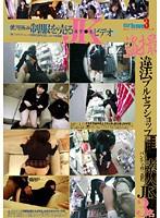 使用済み制服を売るJKビデオ Issue3 ダウンロード