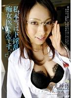 私、本当はド淫乱痴女医なんです。 雪見紗弥 ダウンロード