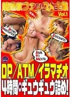 超過激ファック大全集 Vol.1 ダウンロード