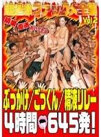 超過激ファック大全集 Vol.2 ダウンロード