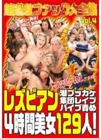 超過激ファック大全集 Vol.4 ダウンロード