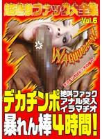 超過激ファック大全集 Vol.6 ダウンロード