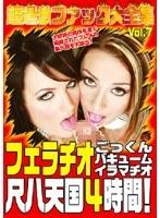 超過激ファック大全集 Vol.7 ダウンロード