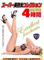 スーパー美熟女コレクション エクセレント 4時間 ダウンロード