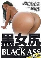黒女尻 the BLACK ASS ダウンロード