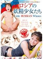 ロシアの妖精少女たち ダウンロード
