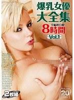 爆乳女優大全集8時間 vol.1 ダウンロード
