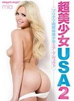 超美少女USA2 ダウンロード