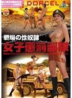 戦場の性奴隷 女子懲罰部隊 兵役はセックスの奴隷 ダウンロード