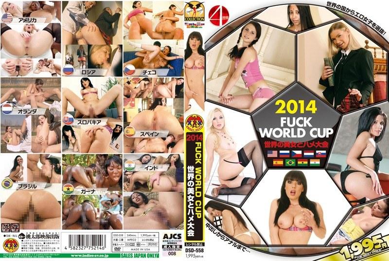2014 FUCK WORLD CUP 〜世界の美女とハメ大会〜 パッケージ