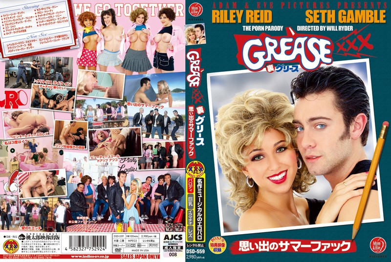 GREASE XXX(裏グリース) 〜思い出のサマーファック〜 パッケージ
