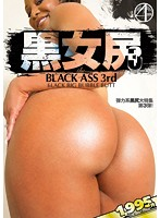 黒女尻3 the BLACK ASS 3rd ダウンロード
