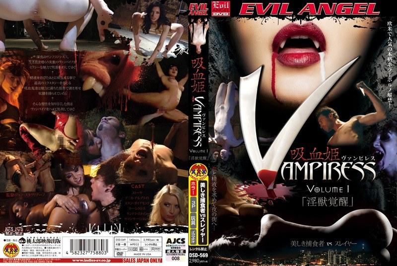 吸血姫 Vampiress VOLUME 1「淫獣覚醒」〜美しき捕食者VSスレイヤー〜 パッケージ
