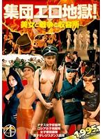 集団エロ地獄! 〜美女と戦争と収容所〜 ダウンロード