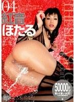 SPLASH GIRL 女鯨04 紅音ほたる ダウンロード