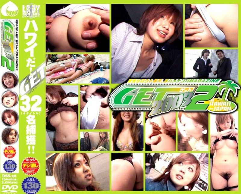 GET!2003ハワイだ!(4タイトル)32名捕獲!!4