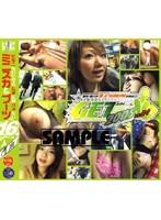 GET!2005 ミニスカ&ブーツ[4タイトル]16人GET!01 ダウンロード