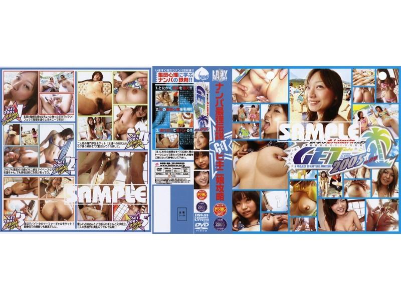 GET!2005 ナンパ最強伝説 ビキニ娘攻略 09