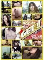 GET!素人ナンパ 神戸編1No.128 ダウンロード