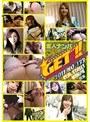GET!素人ナンパ No.133