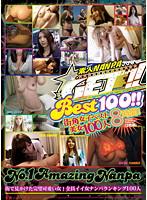 GET!素人ナンパベスト100!!街角女子ベスト100人 8時間