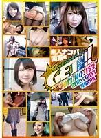 GET!素人ナンパ 関東版No.153 ダウンロード