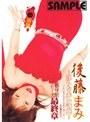 淫・崩壊 猟奇の館シリーズ 最終章 〜淫らな赤い誘惑〜 後藤まみ