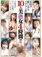10人美熟女4時間!!