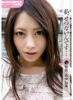 私、せつないんです…人妻 桜井あゆ 24歳 ダウンロード