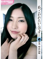 私、こわれたいんです…人妻 斉木ゆあ 24歳 ダウンロード